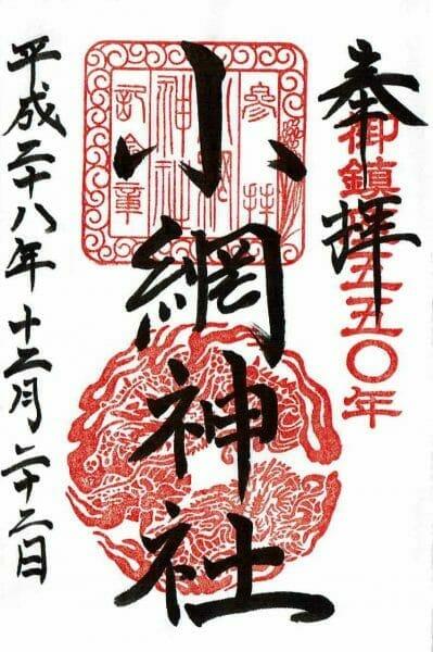 日本橋小網神社の御朱印