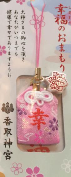 香取神宮の幸福のお守り
