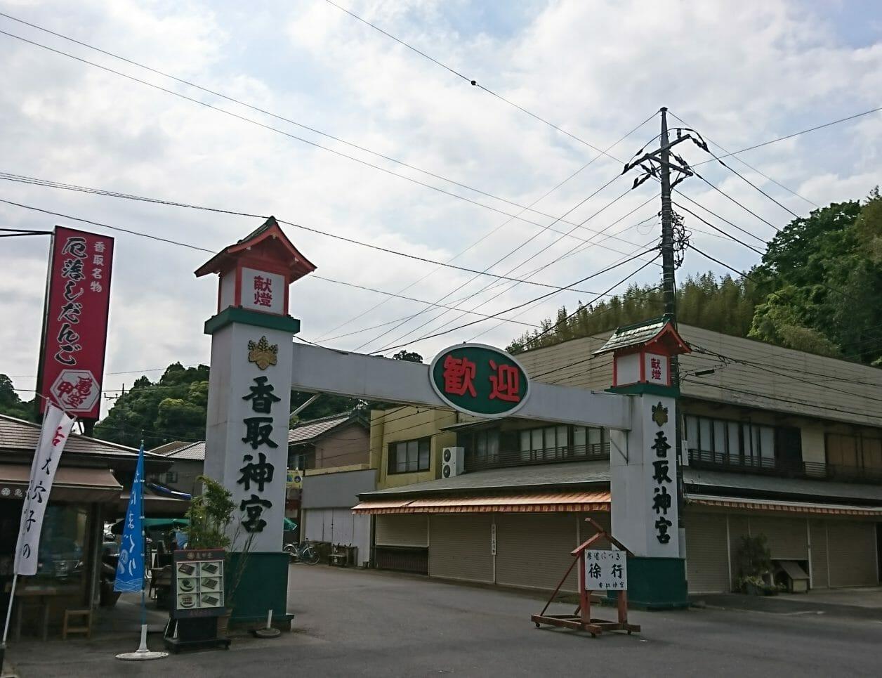 香取神宮表参道入口