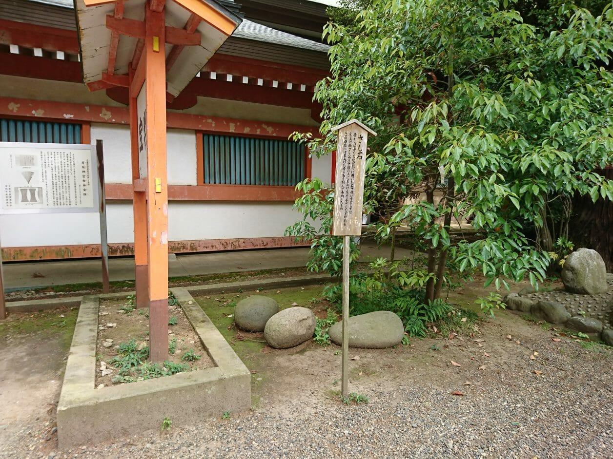 香取神宮のさし石