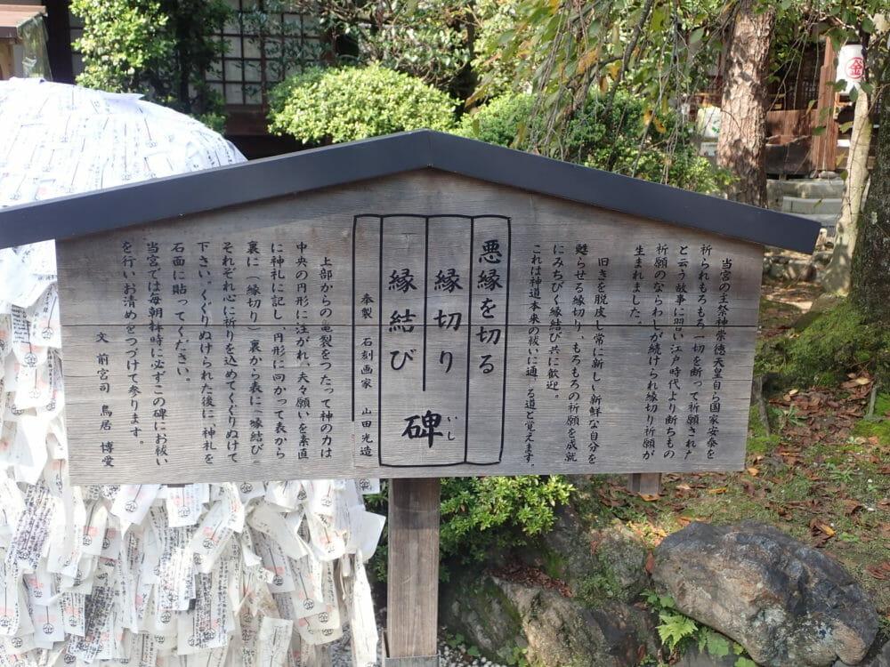 安井金比羅宮の縁切り縁結び碑