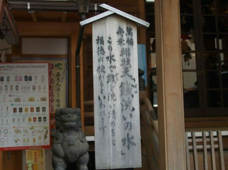 日本橋の小網神社の弁財天のお守りは売り切れになるほど人気