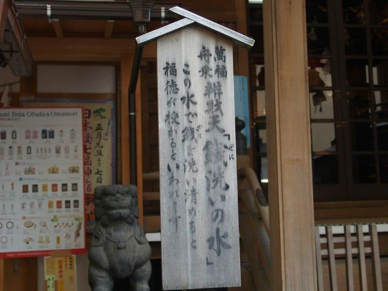日本橋小網神社の銭洗いの池