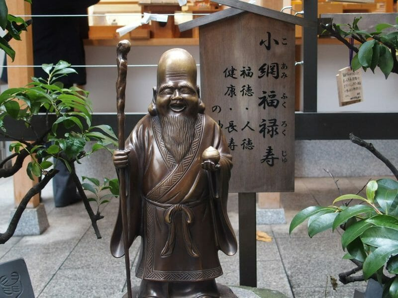 東京下町八福神参りの日本橋小網神社