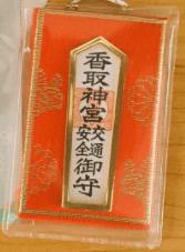 香取神宮の交通安全のお守り