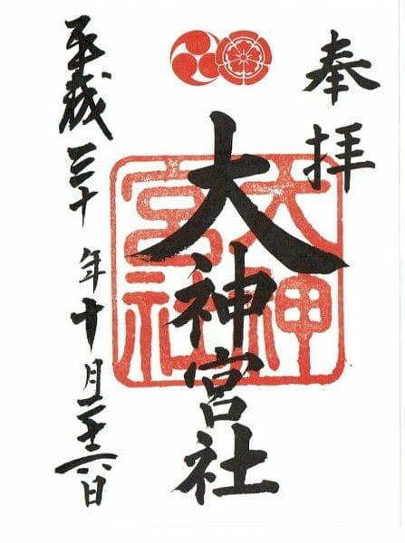 京都祇園八坂神社の境内にある大神宮社の御朱印