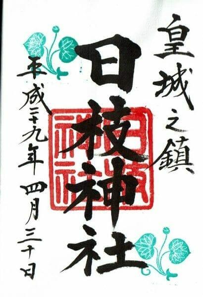 赤坂山王日枝神社の御朱印