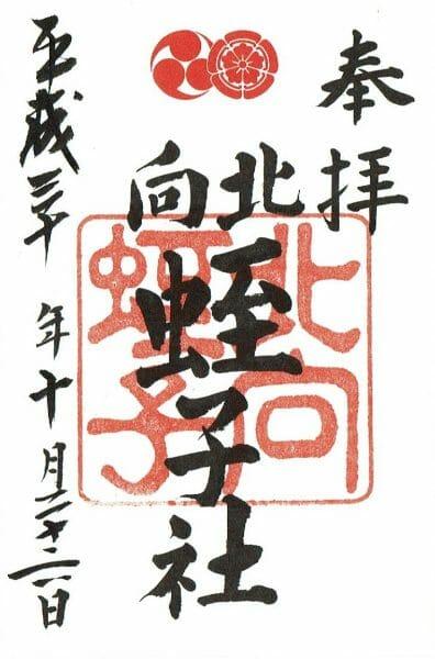 京都祇園八坂神社の境内にある北向き蛭子神社の御朱印