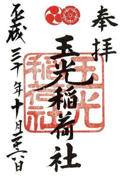 京都祇園八坂神社の境内にある玉光稲荷社の御朱印