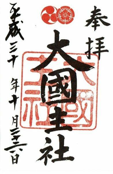 京都祇園八坂神社の境内にある大国主社の御朱印