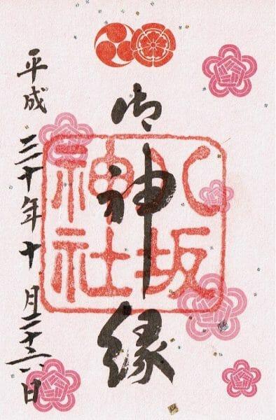 八坂神社の御神縁の御朱印