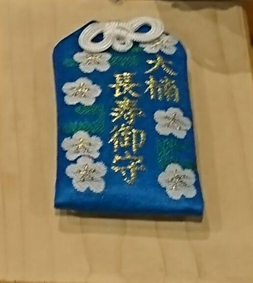 熱海のパワースポット来宮神社の大楠長寿御守