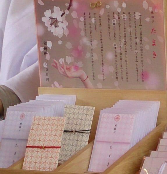 生田神社のお守りで一番人気のたまき