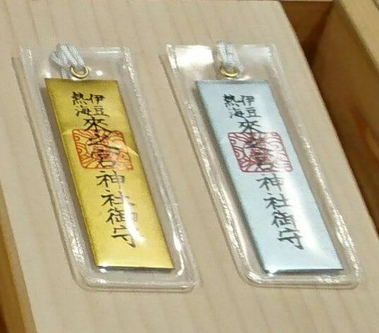 熱海来宮神社の肌守