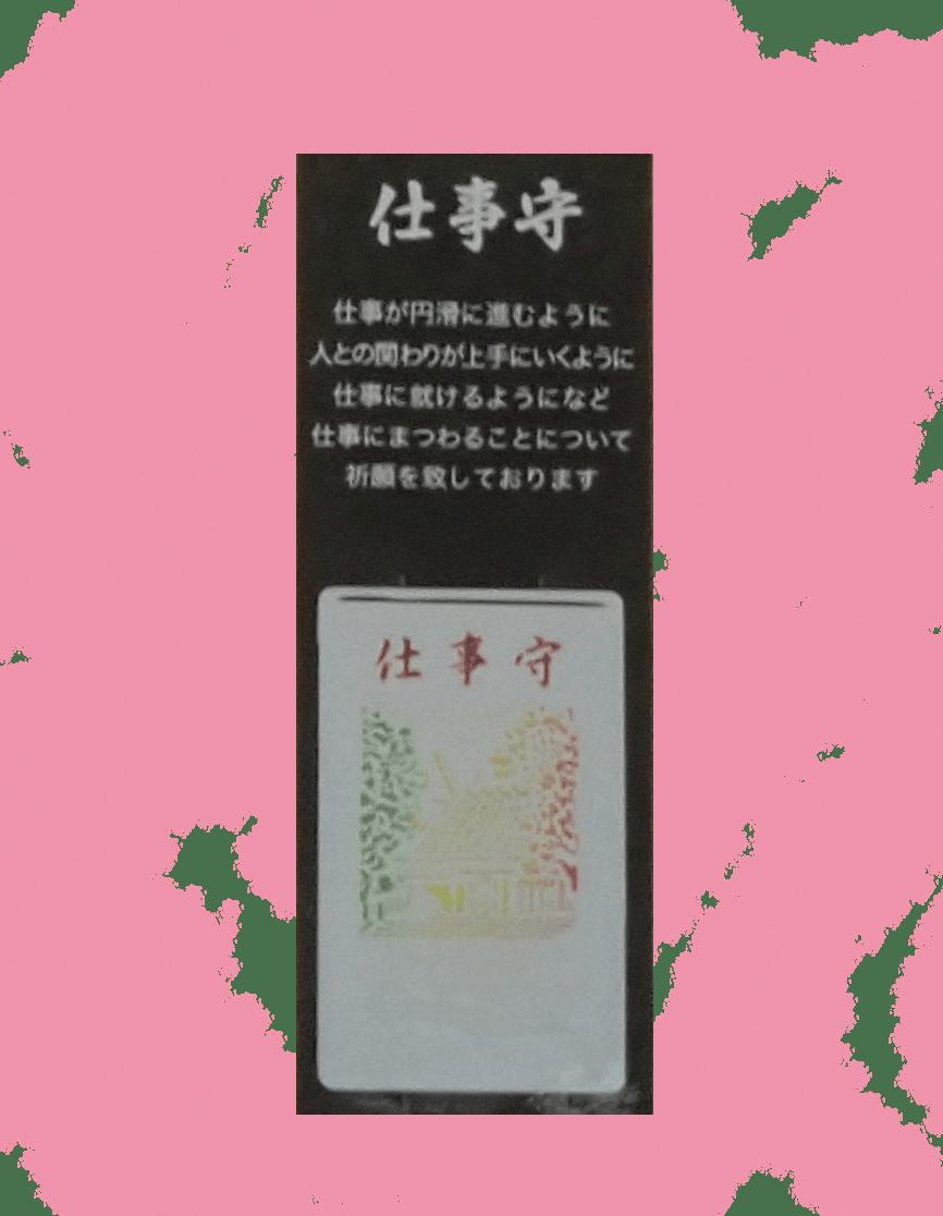 熱田神宮の仕事守り
