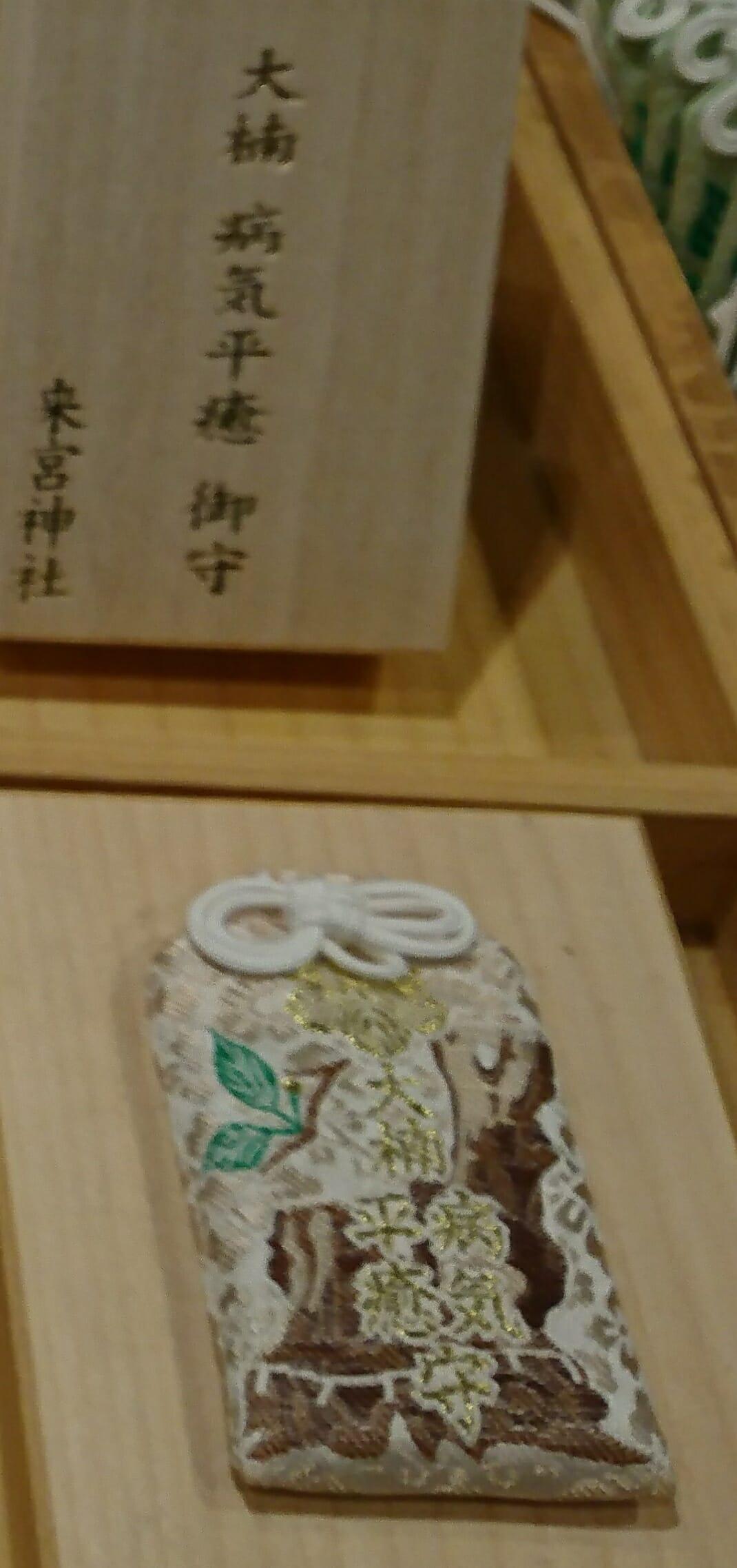 熱海のパワースポット来宮神社の病気平癒お守り