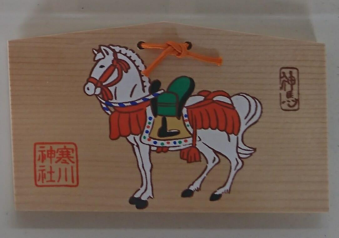 寒川神社の神馬の絵馬