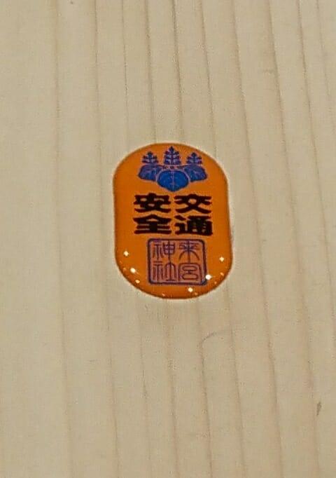 来宮神社の交通安全のお守り
