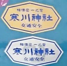 寒川神社の交通安全のお守り