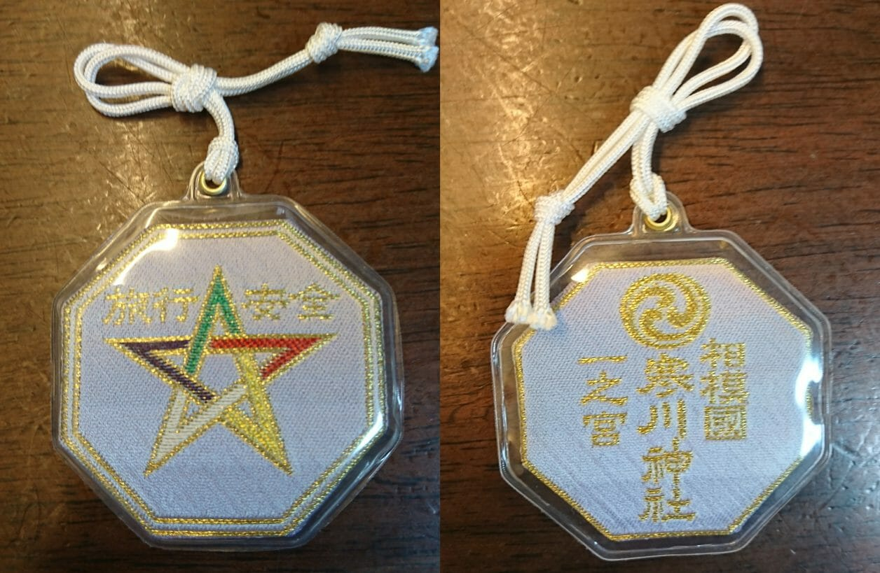 寒川神社の旅行安全守り