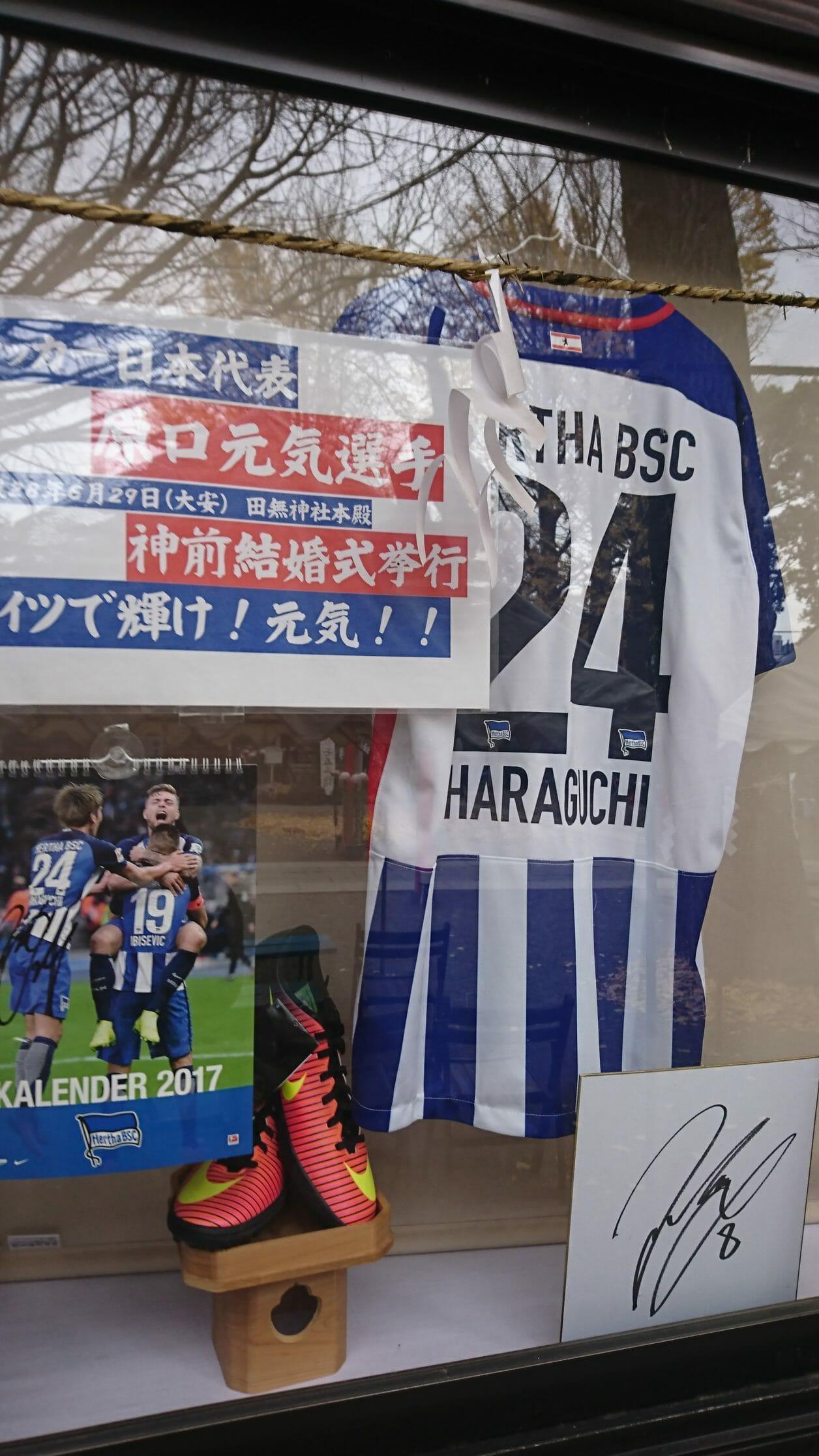 田無神社に飾ってあるサッカーの原口元気さんとサインとユニフォーム