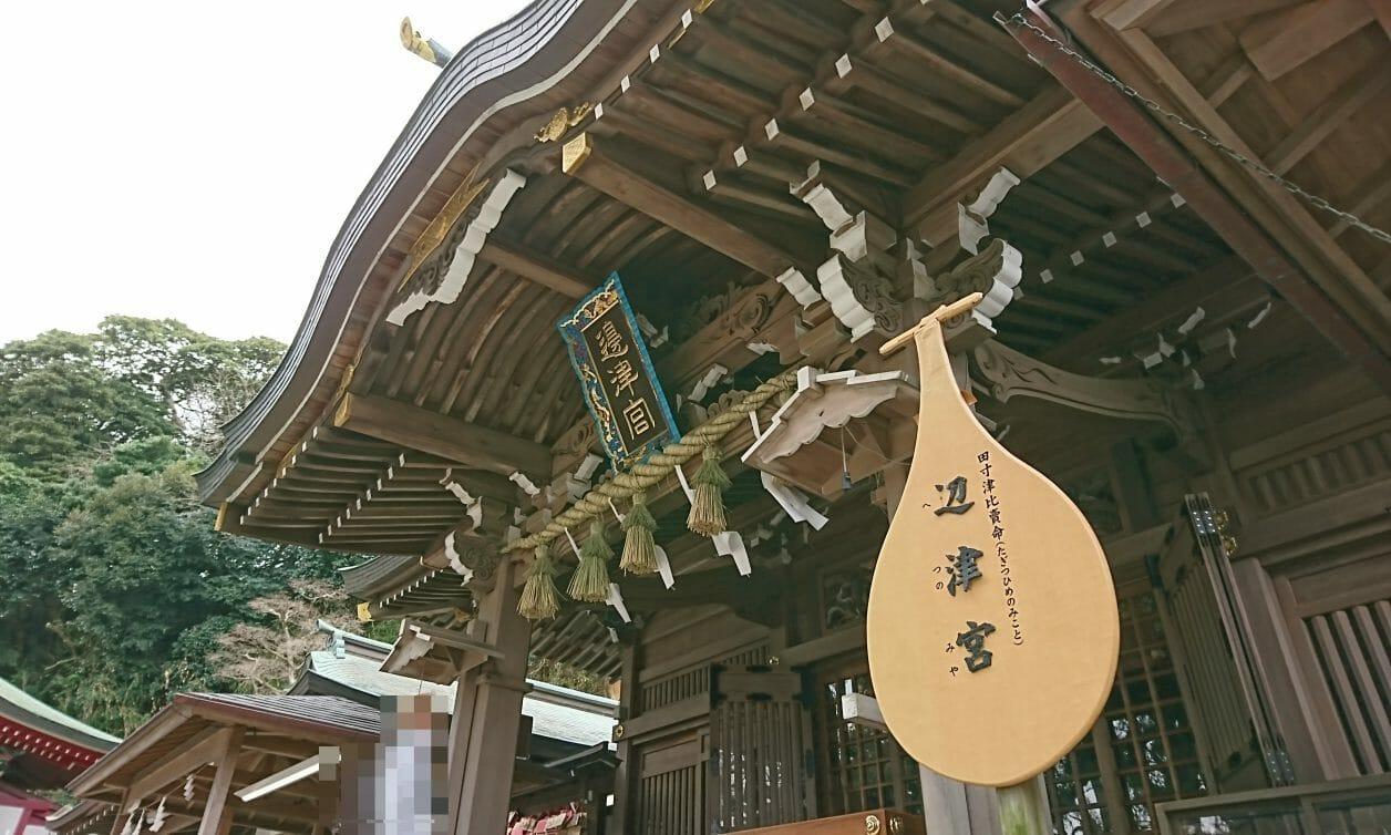 江ノ島神社の辺津宮