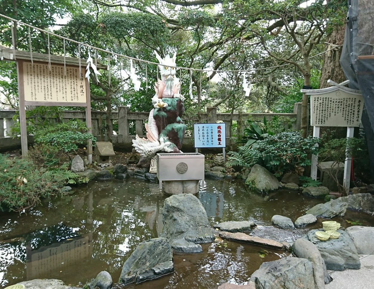 江ノ島神社の辺津宮にある白龍神の池銭洗い弁財天