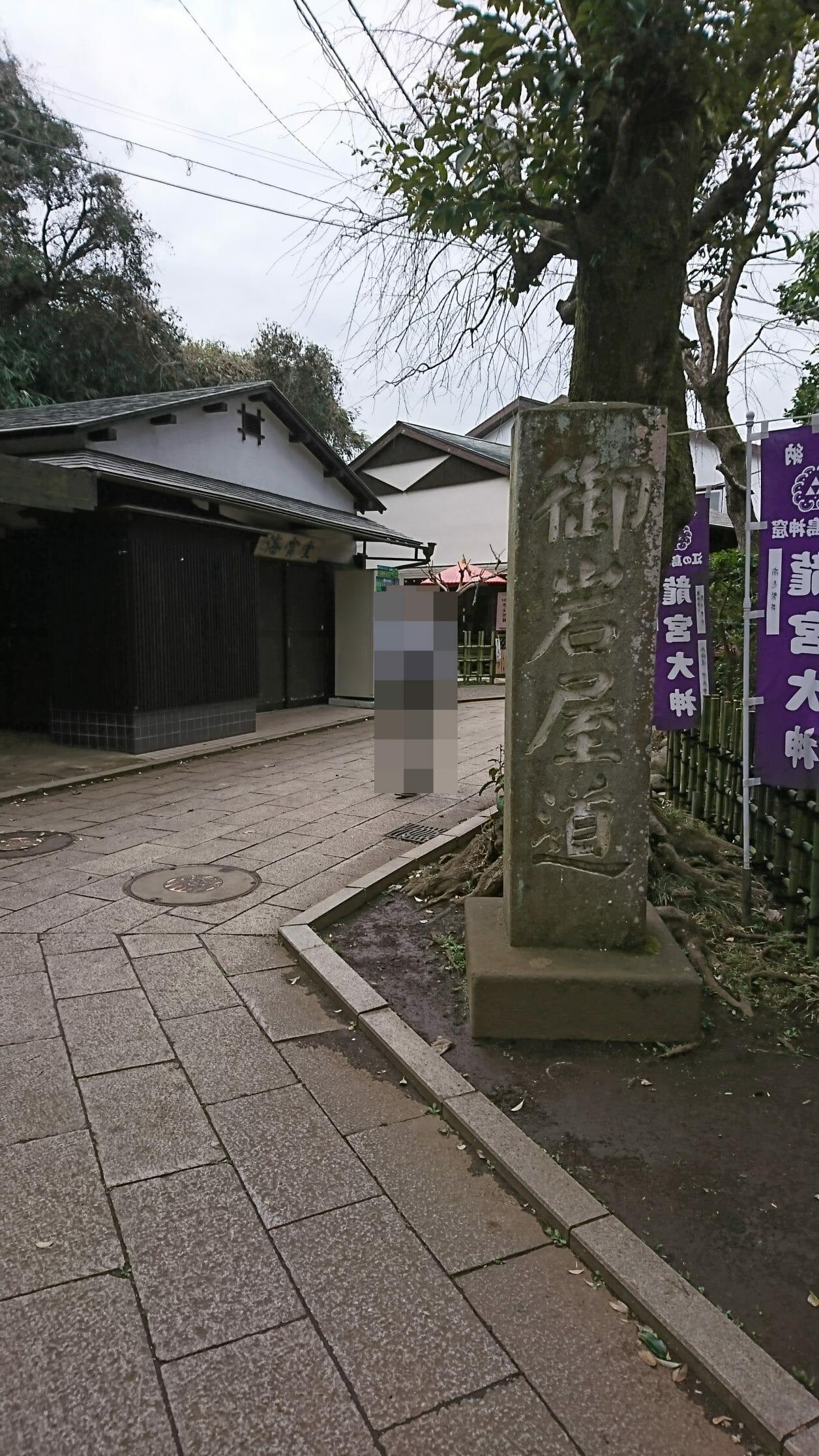 江ノ島神社の御岩屋道