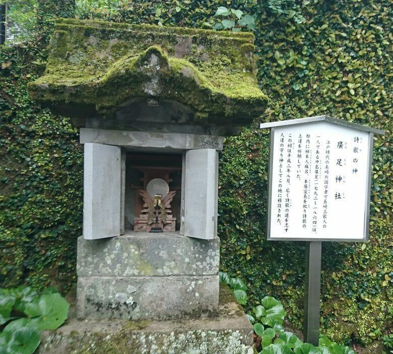 長崎諏訪神社の廣足神社(ひろたりじんじゃ)