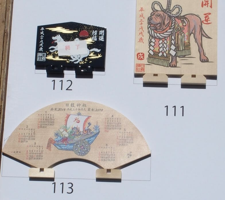 赤坂山王日枝神社で人気の干支の限定絵馬