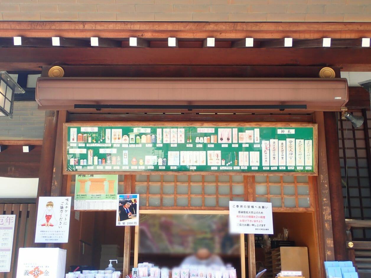 東京大神宮のお守り授与所