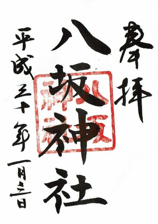 山王赤坂日枝神社で正月三が日しか授与出来ない八坂神社の御朱印