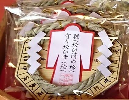 寒川神社の大祓い守り