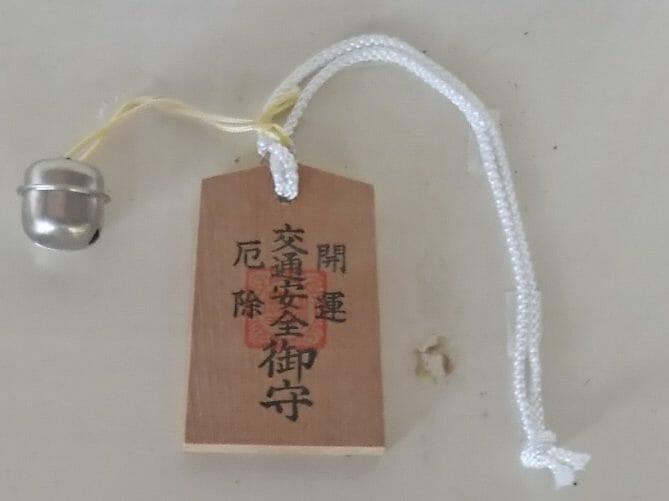 寒川神社のお守り