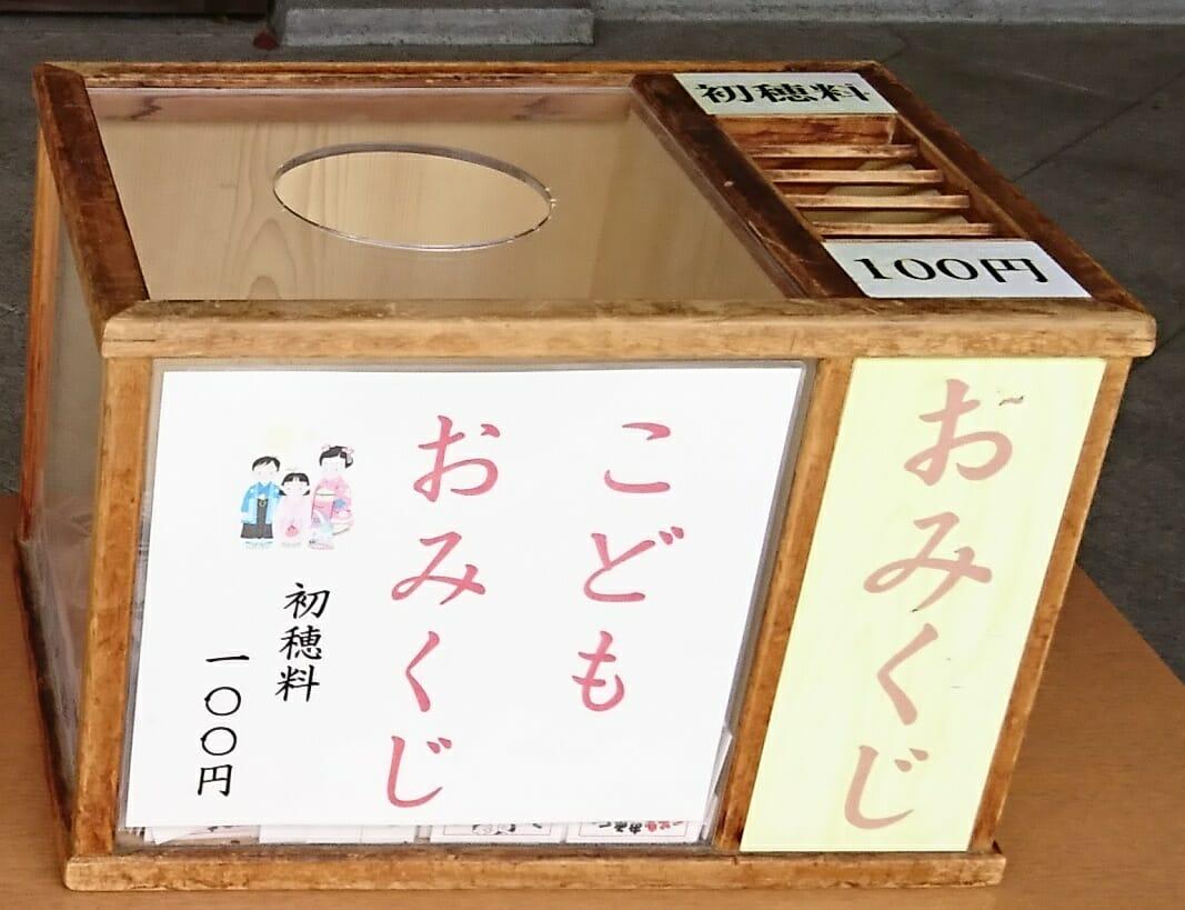 寒川神社の子供みくじ