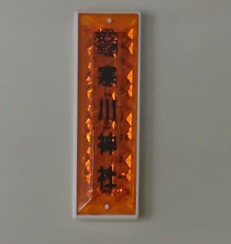 寒川神社の交通安全の反射板守り