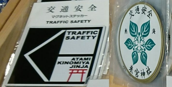 熱海の来宮神社の交通安全マグネットステッカー