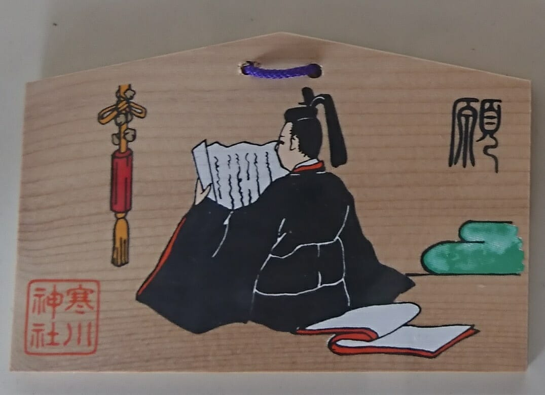 寒川神社の願掛け絵馬