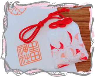 生田神社の幸守