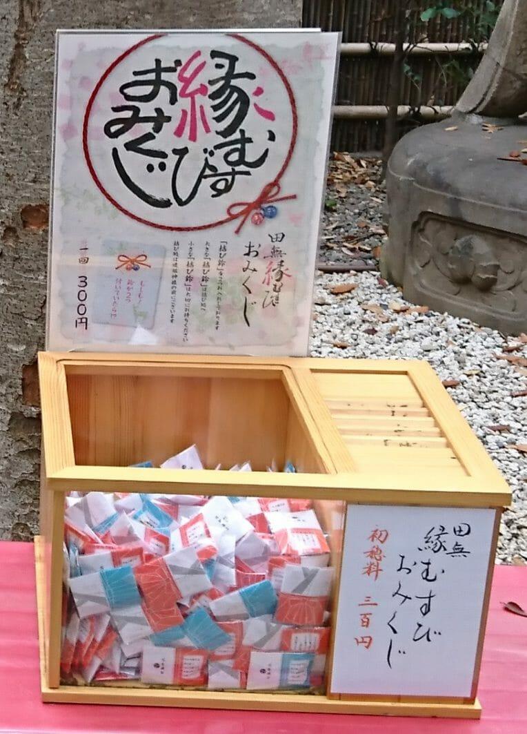田無神社の縁結びのお守り