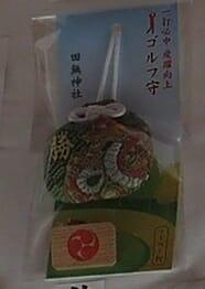 田無神社のゴルフ守り