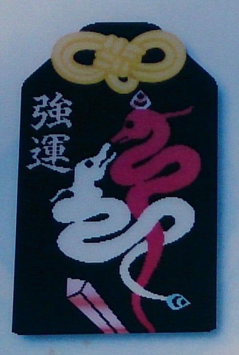 熱海のパワースポット伊豆山神社の強運守り