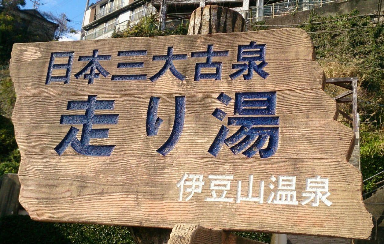 伊豆山神社の837段の階段の一番下にある走り湯を紹介した看板