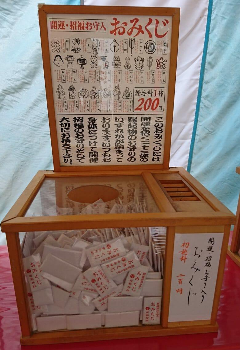 田無神社の開運招福みくじ