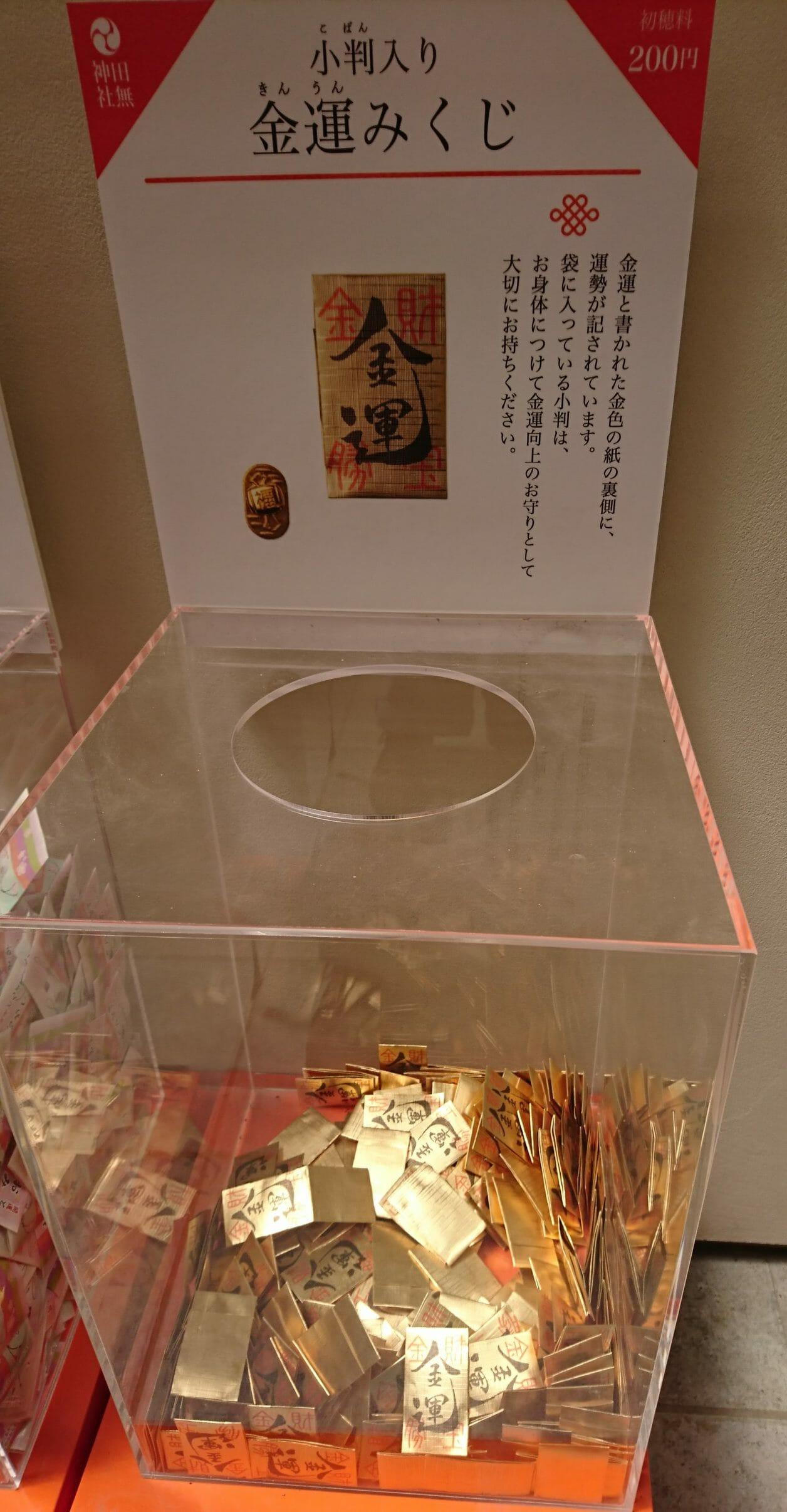 田無神社の小判入り金運みくじ