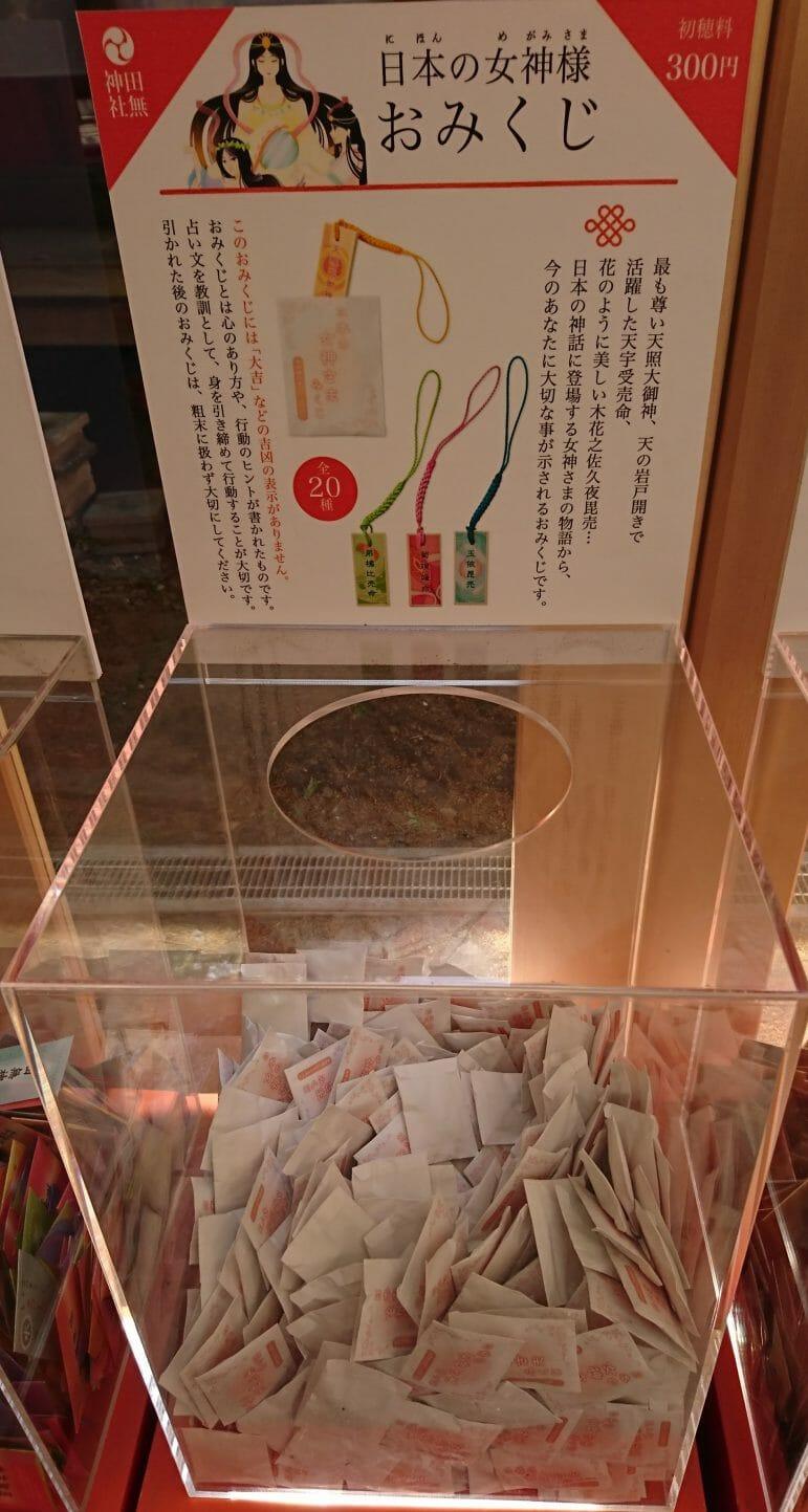 田無神社の日本の女神様おみくじ