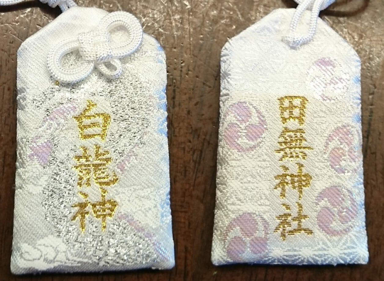 田無神社の白龍神のお守り
