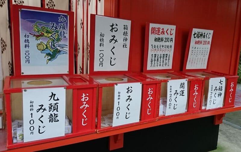 箱根神社のおみくじ