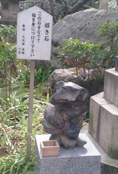 東京港区の愛宕神社にある招き石