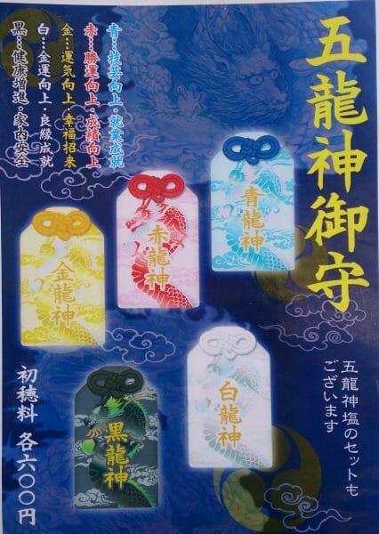 田無神社の五龍神のお守り